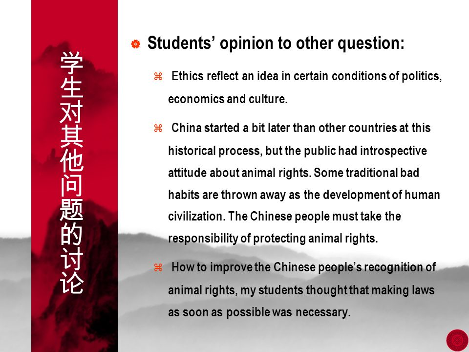 Students opinion to other question: Ethics reflect an idea in certain conditions of politics, economics and culture. China started a bit later than ot