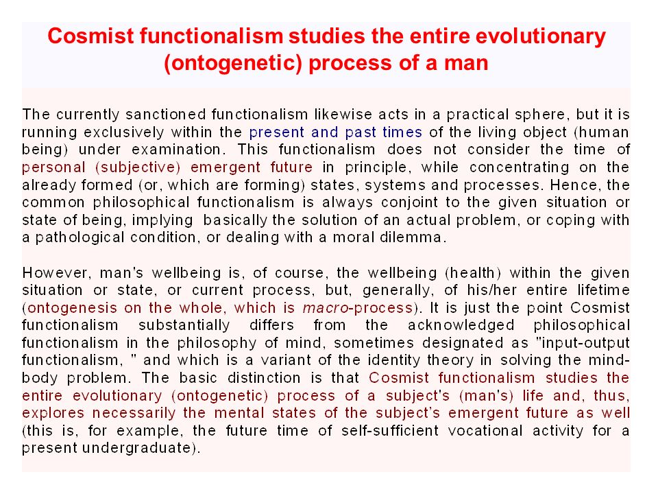 Cosmist functionalism studies the entire evolutionary (ontogenetic) process of a man