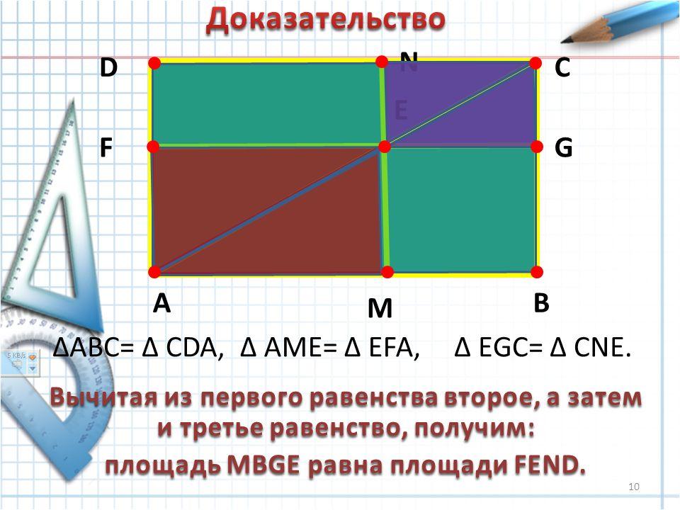 AB CD E FG M N ABC= CDA, AME= EFA, EGC= CNE.