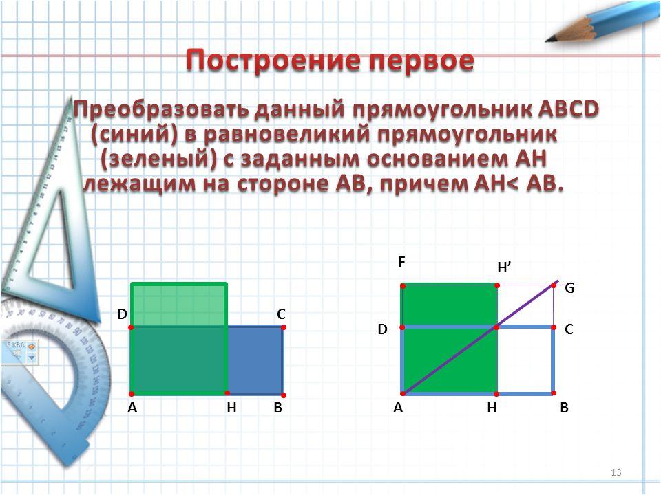 Преобразовать данный прямоугольник ABCD (синий) в равновеликий прямоугольник (зеленый) с заданным основанием АH лежащим на стороне АВ, причем AH< AB.