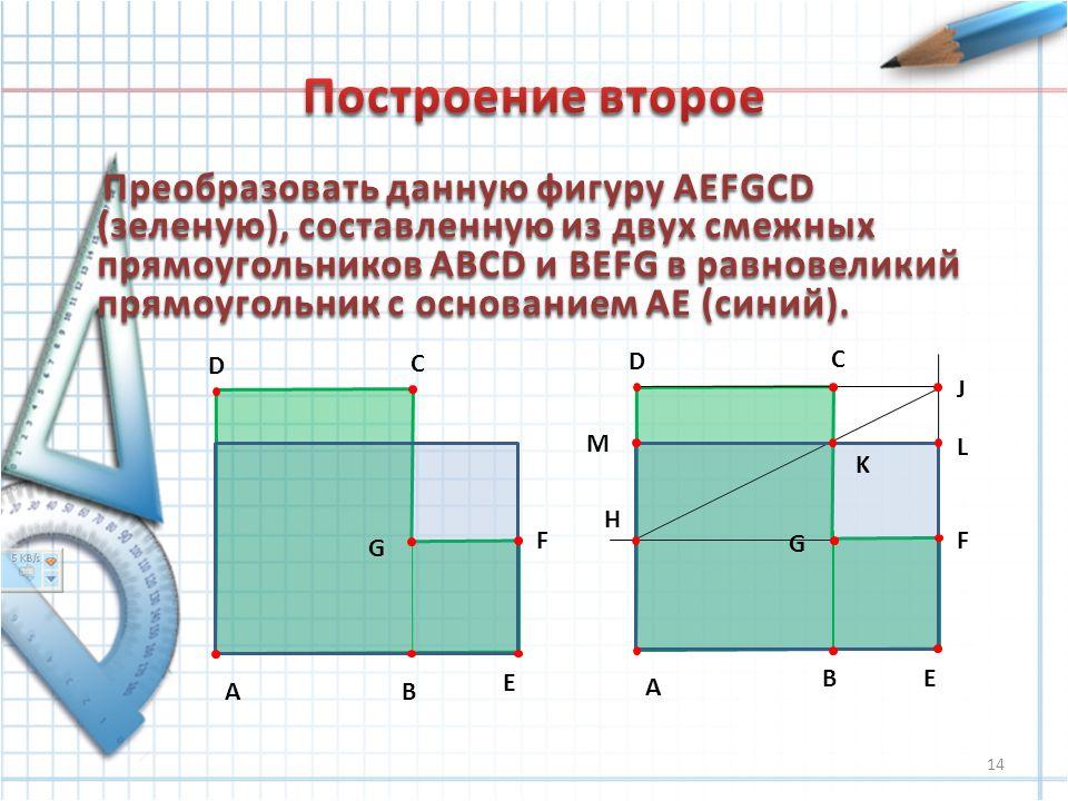 Преобразовать данную фигуру AEFGCD (зеленую), составленную из двух смежных прямоугольников ABCD и BEFG в равновеликий прямоугольник с основанием AЕ (синий).