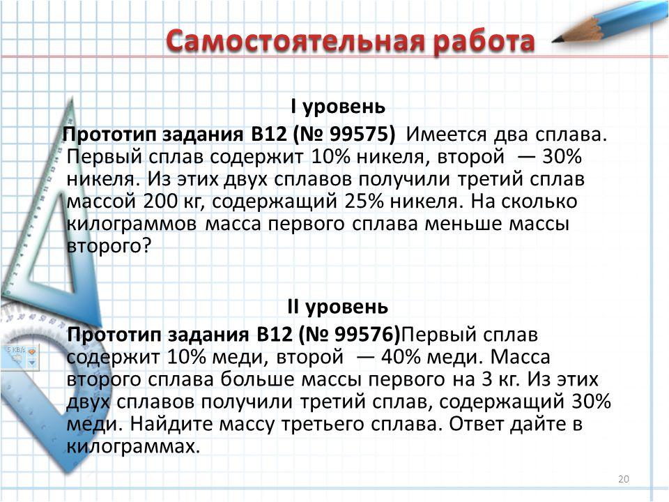 II уровень Прототип задания B12 ( 99576)Первый сплав содержит 10% меди, второй 40% меди.