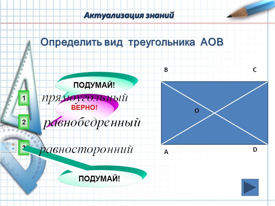 Актуализация знаний 2 ВЕРНО! 1 3 ПОДУМАЙ! A BC D О