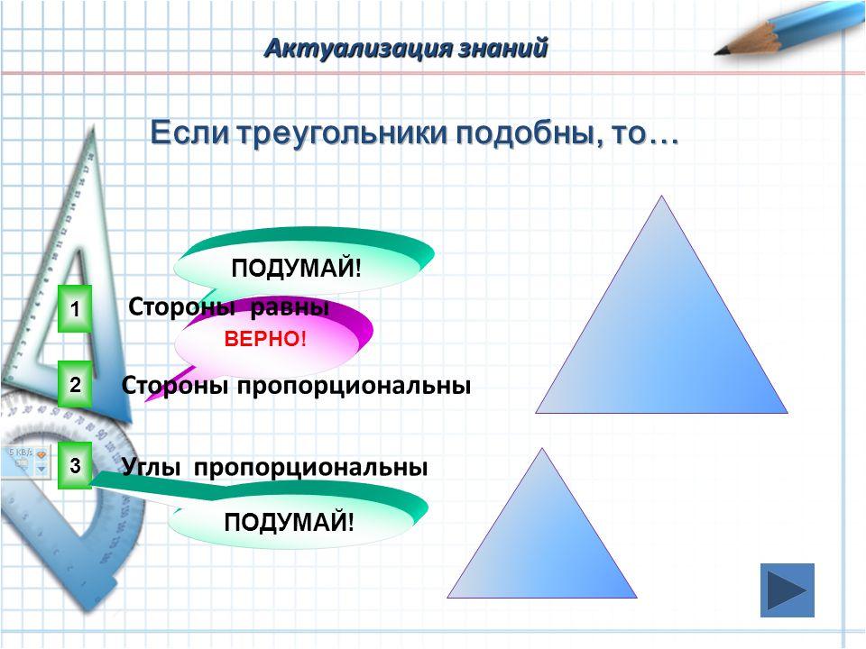 Актуализация знаний 2 ВЕРНО. 1 3 ПОДУМАЙ.