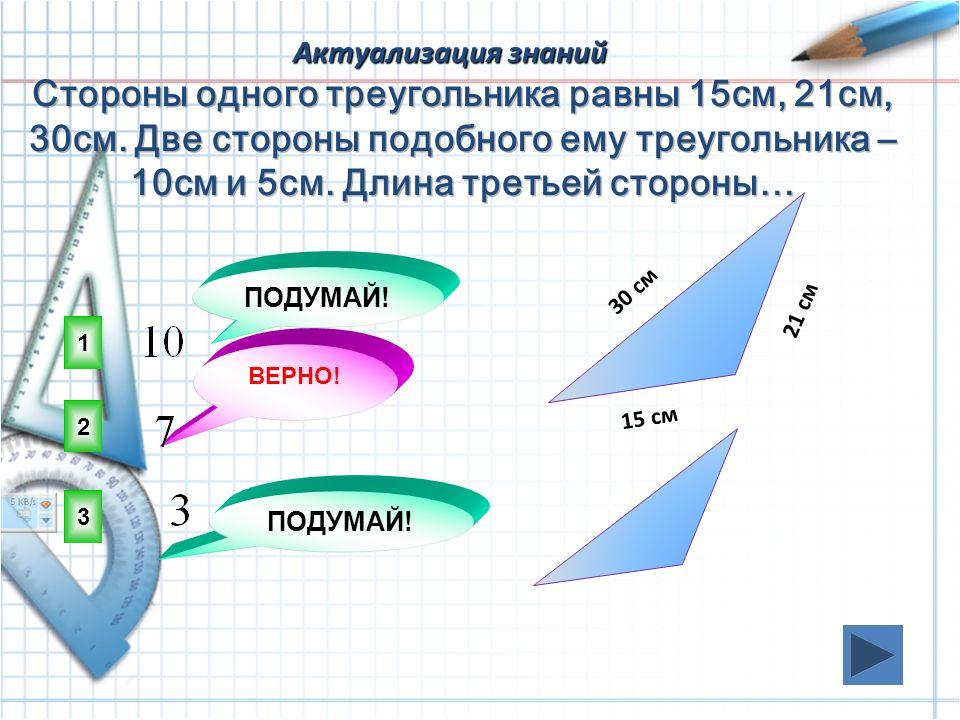 Актуализация знаний 2 ВЕРНО! 1 3 ПОДУМАЙ! 2 30 см 21 см 15 см