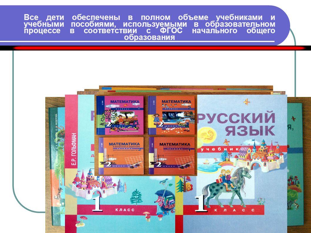 10 Все дети обеспечены в полном объеме учебниками и учебными пособиями, используемыми в образовательном процессе в соответствии с ФГОС начального общего образования