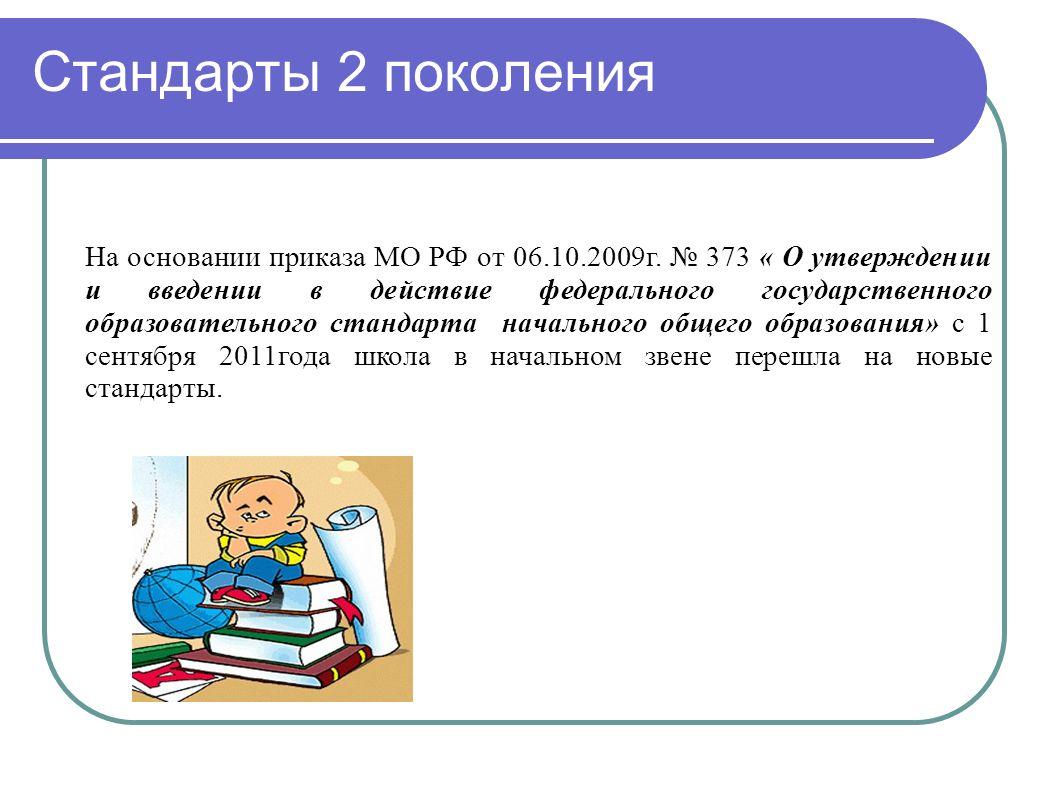 Стандарты 2 поколения На основании приказа МО РФ от 06.10.2009г.