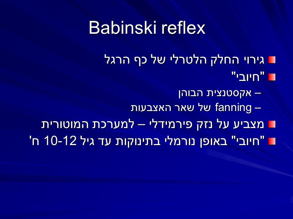 Babinski reflex גירוי החלק הלטרלי של כף הרגל