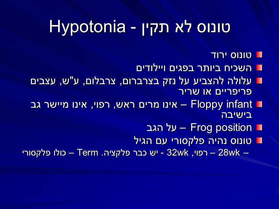 טונוס לא תקין - Hypotonia טונוס ירוד השכיח ביותר בפגים ויילודים עלולה להצביע על נזק בצרברום, צרבלום, ע