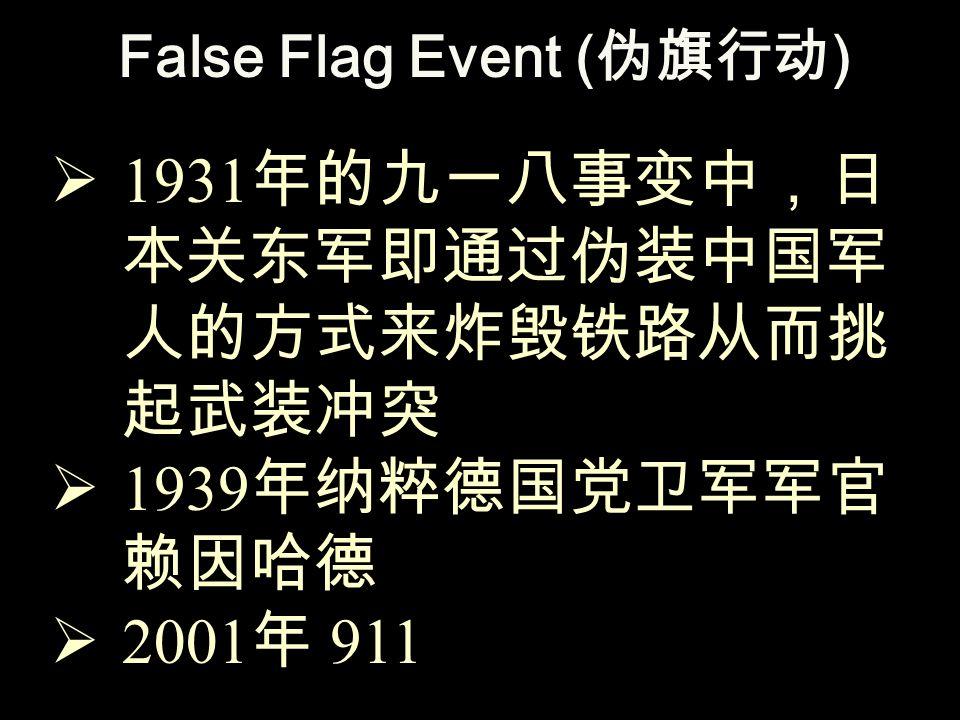 False Flag Event ( ) 1931 1939 2001 911