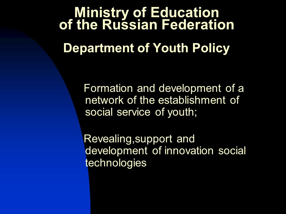 Ministry of Education of the Russian Federation Department of Youth Policy Formation and development of a network of the establishment of social service of youth; Revealing,support and development of innovation social technologies