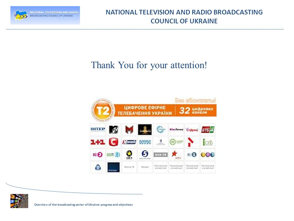 NATIONAL TELEVISION AND RADIO BROADCASTING COUNCIL OF UKRAINE Thank You for your attention.