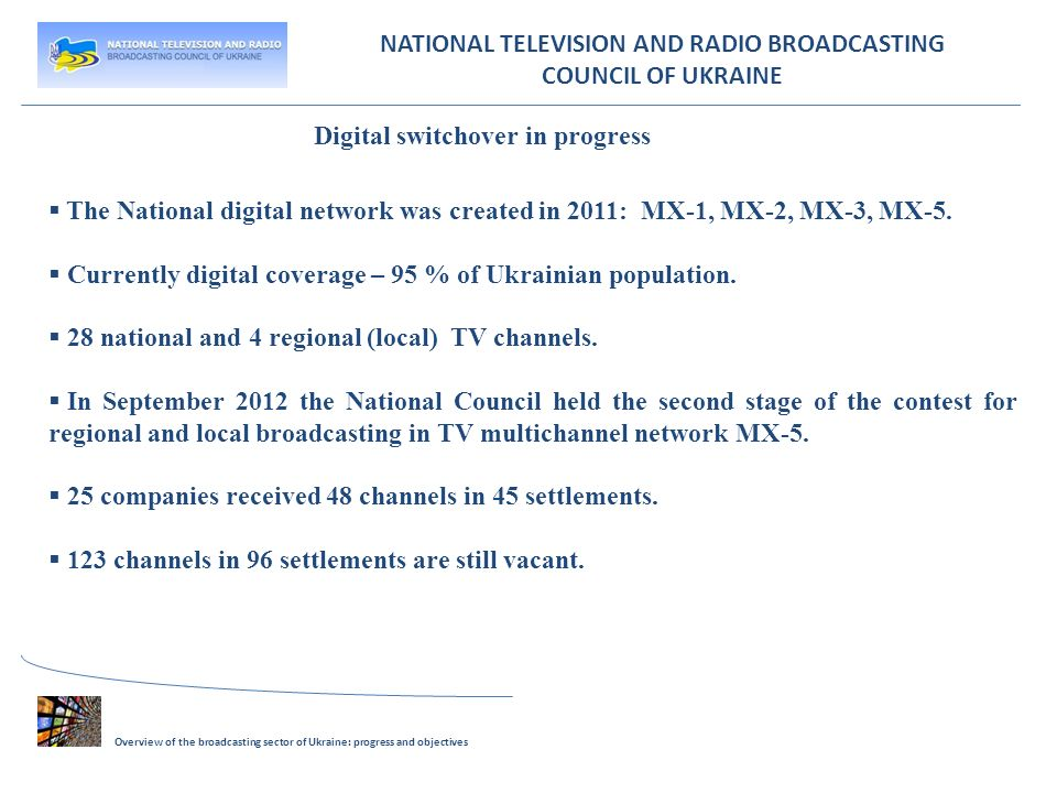 The National digital network was created in 2011: MX-1, MX-2, MX-3, MX-5.