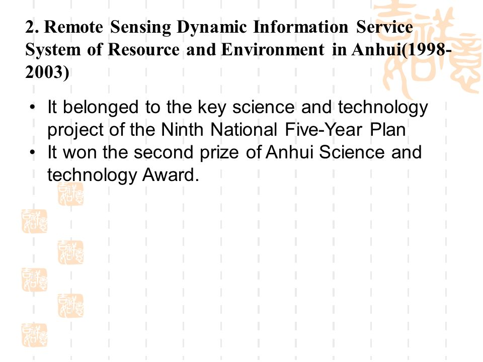 2. Remote Sensing Dynamic Information Service System of Resource and Environment in Anhui(1998- 2003) It belonged to the key science and technology pr