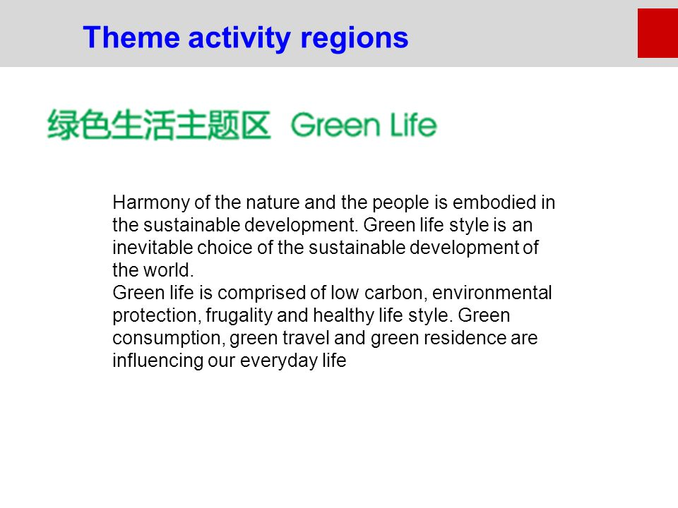 Harmony of the nature and the people is embodied in the sustainable development.
