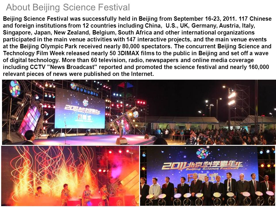 Beijing Science Festival was successfully held in Beijing from September 16-23, 2011.