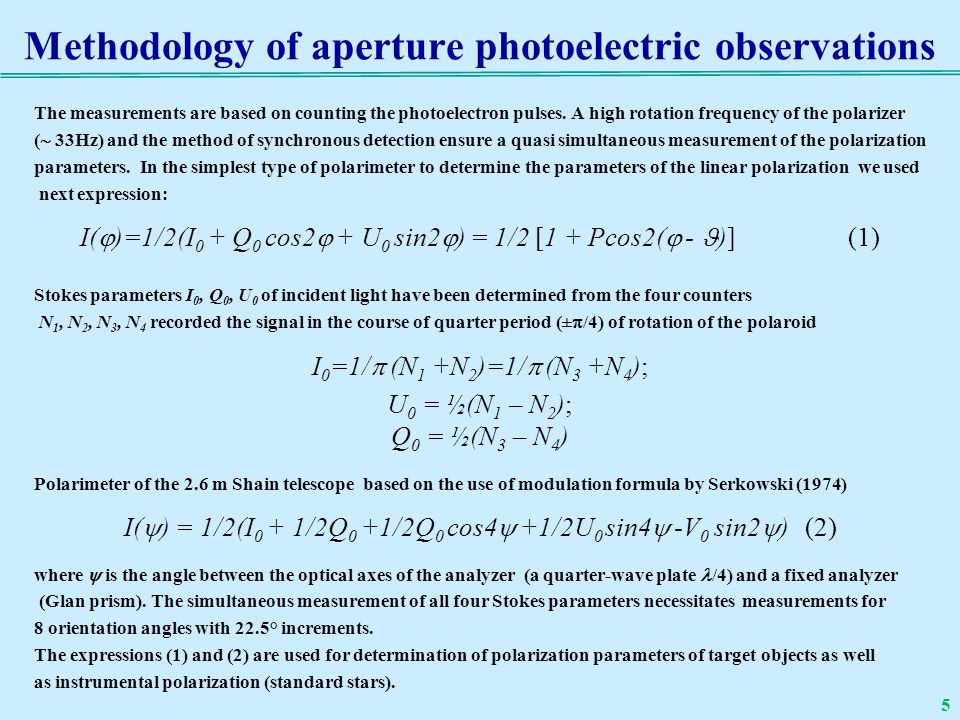Methodology of aperture photoelectric observations The measurements are based on counting the photoelectron pulses.