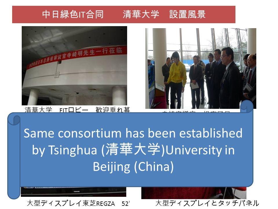 FIT REGZA 52 Same consortium has been established by Tsinghua ( )University in Beijing (China)