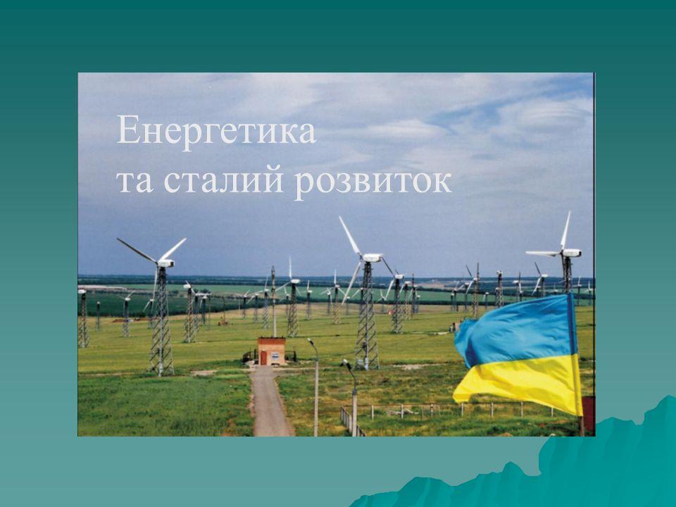 Енергетика та сталий розвиток