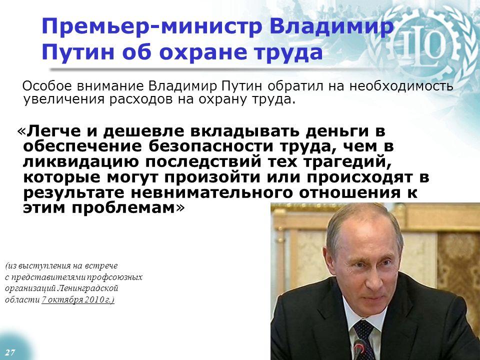 27 Премьер-министр Владимир Путин об охране труда Особое внимание Владимир Путин обратил на необходимость увеличения расходов на охрану труда. «Легче