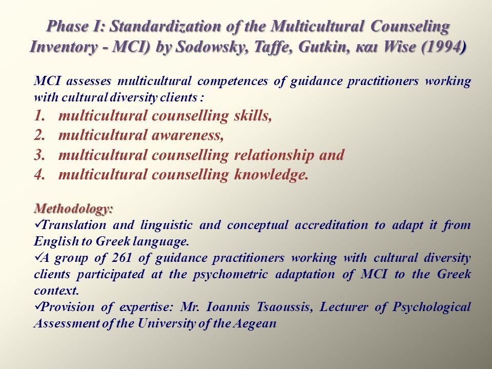 Phase I: Standardization of the Multicultural Counseling Inventory - MCI) by Sodowsky, Taffe, Gutkin, και Wise (1994) MCI assesses multicultural compe