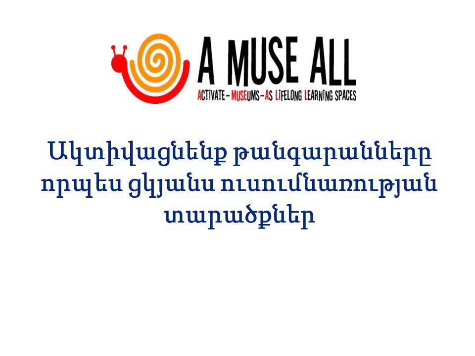 Ակտիվացնենք թանգարանները որպես ցկյանս ուսումնառության տարածքներ
