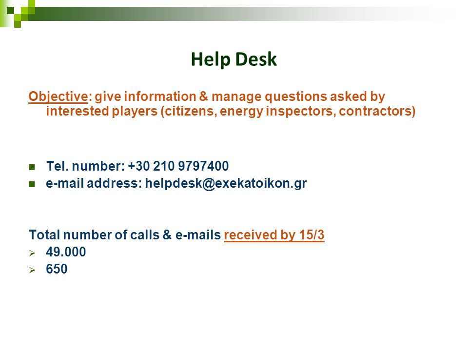 Help Desk Objective: give information & manage questions asked by interested players (citizens, energy inspectors, contractors) Tel. number: +30 210 9