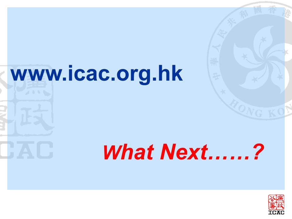www.icac.org.hk W hat Next……