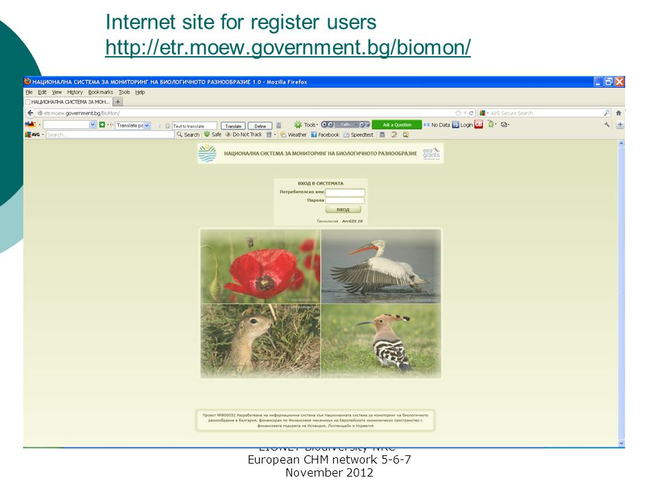 EIONET Biodiversity NRC- European CHM network 5-6-7 November 2012 Internet site for register users http://etr.moew.government.bg/biomon/ http://etr.moew.government.bg/biomon/