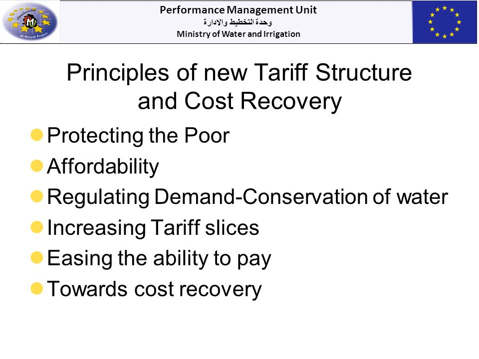 Performance Management Unit وحدة التخطيط والادارة Ministry of Water and Irrigation Principles of new Tariff Structure and Cost Recovery Protecting the