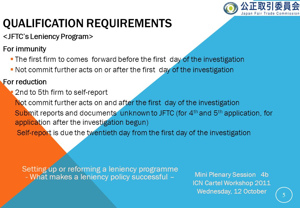 QUALIFICATION REQUIREMENTS For immunity The first firm to comes forward before the first day of the investigation Not commit further acts on or after