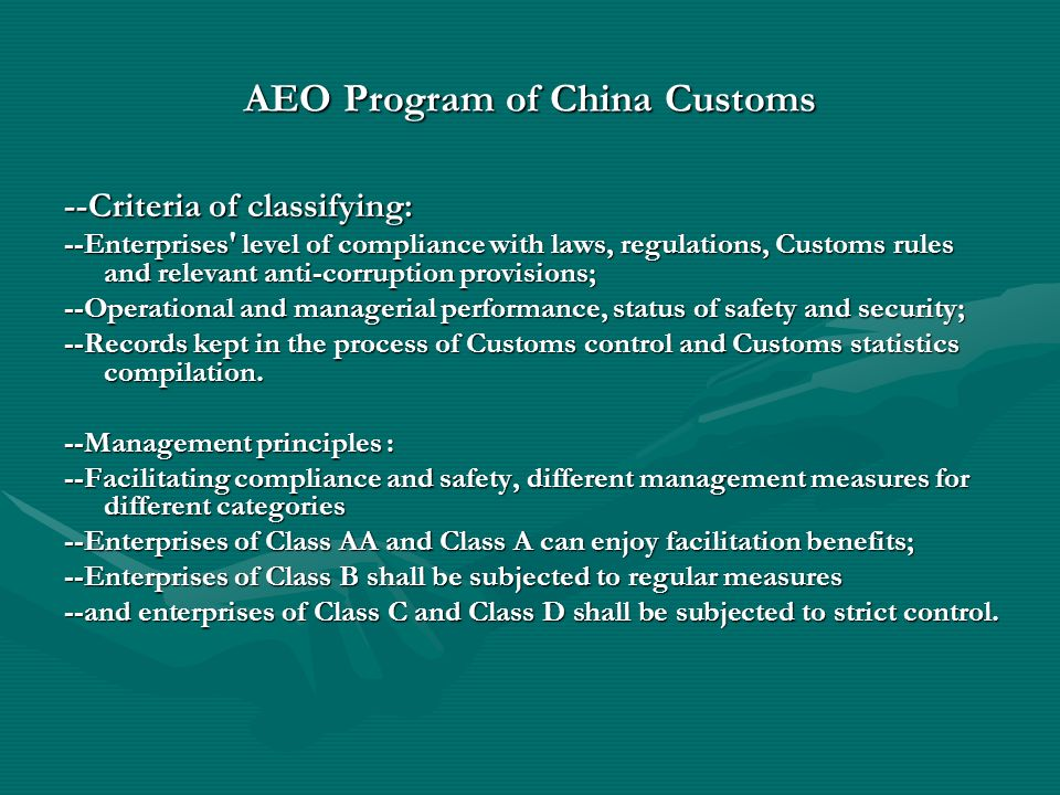 AEO Program of China Customs --Criteria of classifying: --Enterprises' level of compliance with laws, regulations, Customs rules and relevant anti-cor