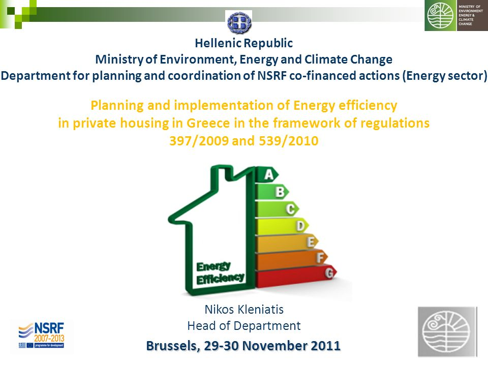 1 Hellenic Republic Ministry of Environment, Energy and Climate Change Department for planning and coordination of NSRF co-financed actions (Energy se
