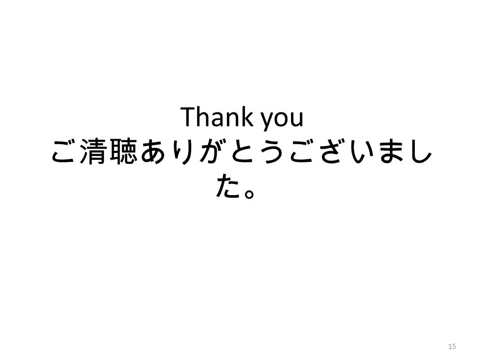 Thank you 15