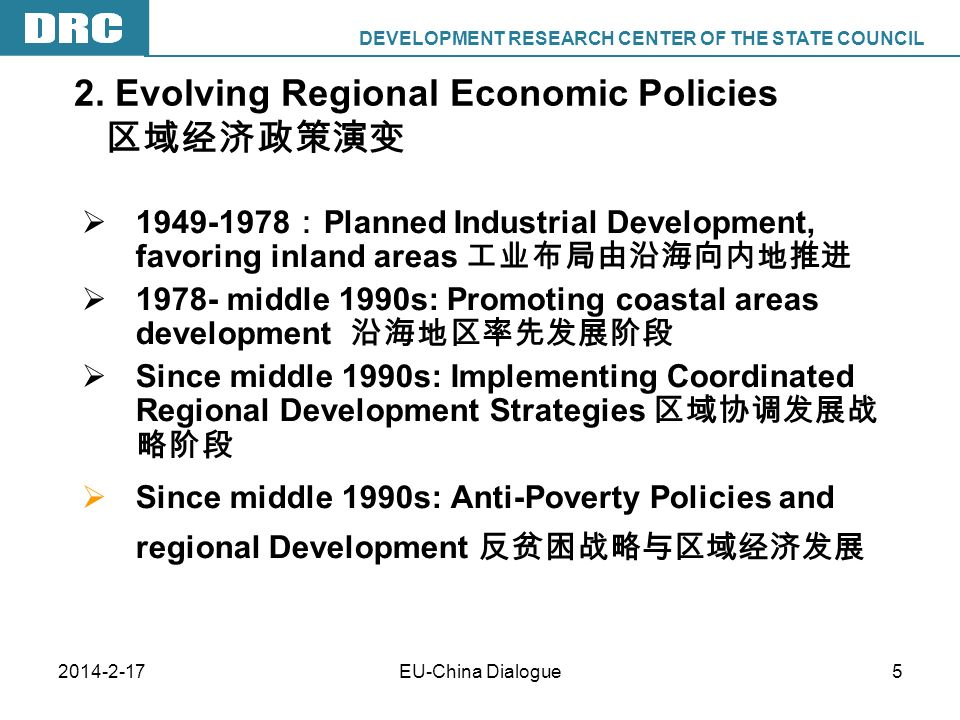DEVELOPMENT RESEARCH CENTER OF THE STATE COUNCIL DRC EU-China Dialogue5 2.