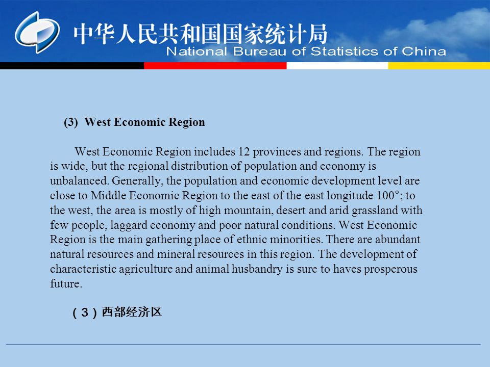 (3) West Economic Region West Economic Region includes 12 provinces and regions.