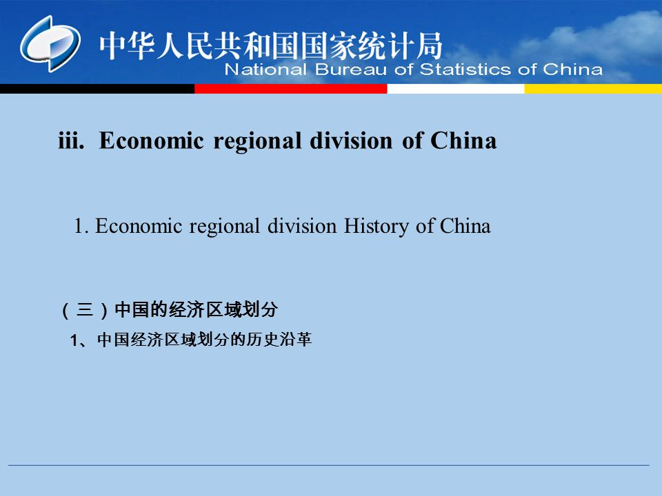 1. Economic regional division History of China 1 iii. Economic regional division of China