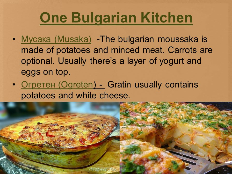 One Bulgarian Kitchen Мусака (Musaka) -The bulgarian moussaka is made of potatoes and minced meat. Carrots are optional. Usually theres a layer of yog