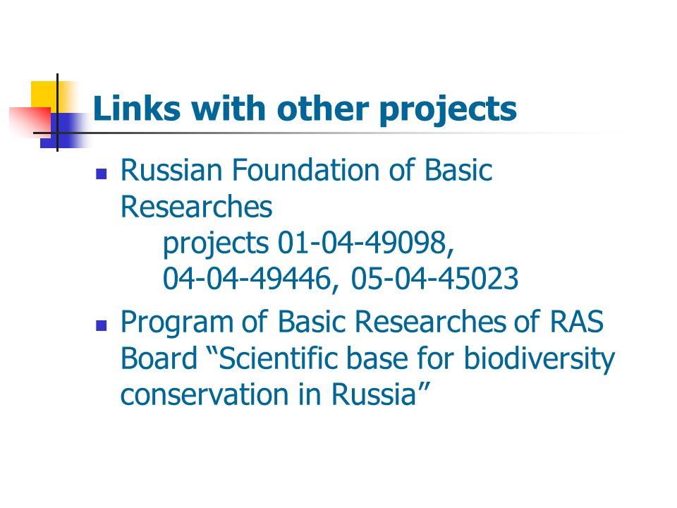 Links with other projects Russian Foundation of Basic Researches projects 01-04-49098, 04-04-49446, 05-04-45023 Program of Basic Researches of RAS Board Scientific base for biodiversity conservation in Russia