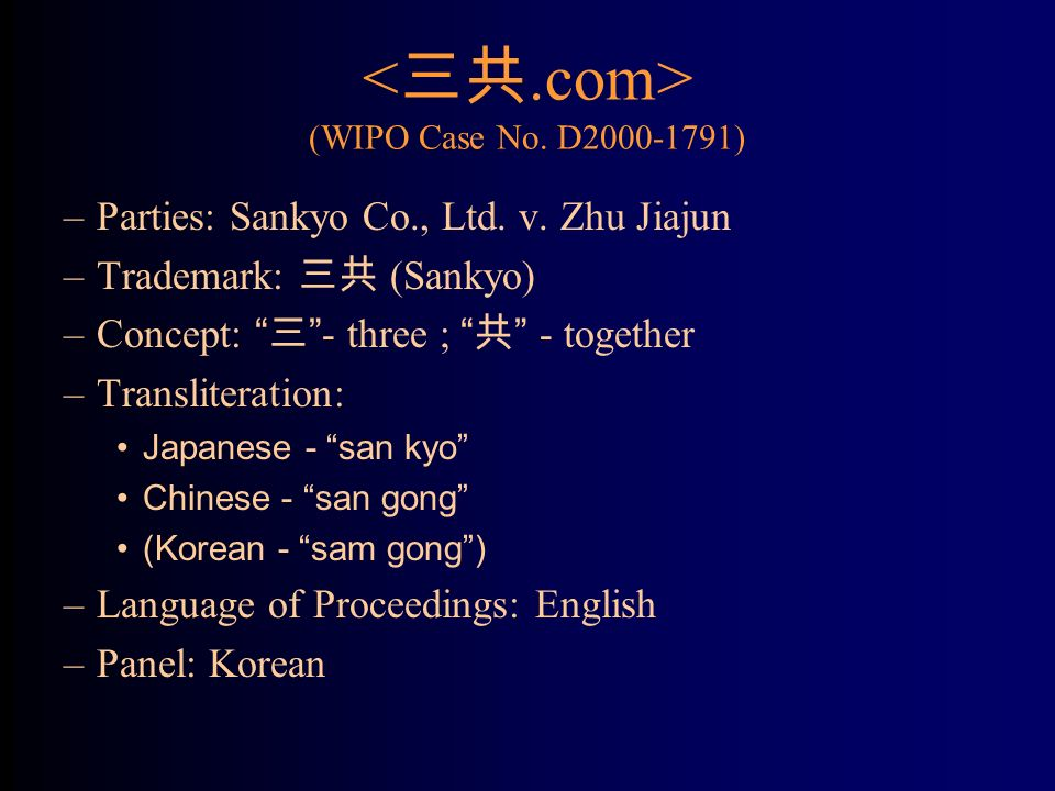 (WIPO Case No. D2000-1791) –Parties: Sankyo Co., Ltd.