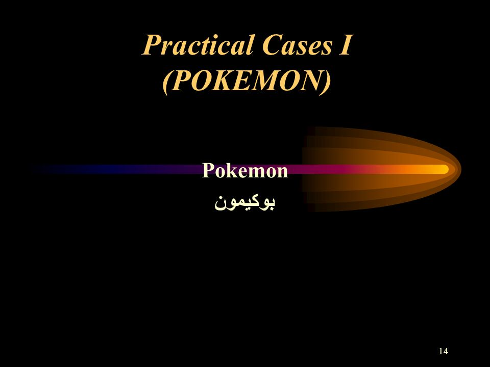 14 Practical Cases I (POKEMON) Pokemon بوكيمون