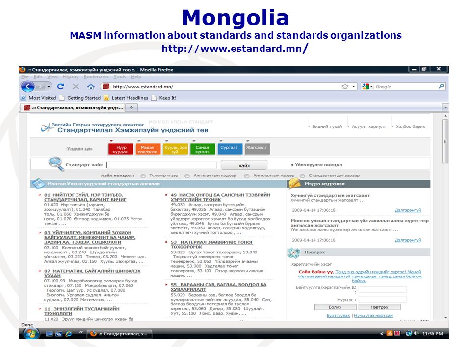 Mongolia MASM information about standards and standards organizations http://www.estandard.mn / Nadi, Fiji, 16-17 September 2009 15