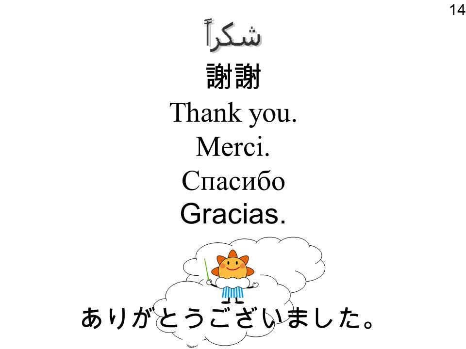 Thank you. Merci. Gracias. Спасибо 14