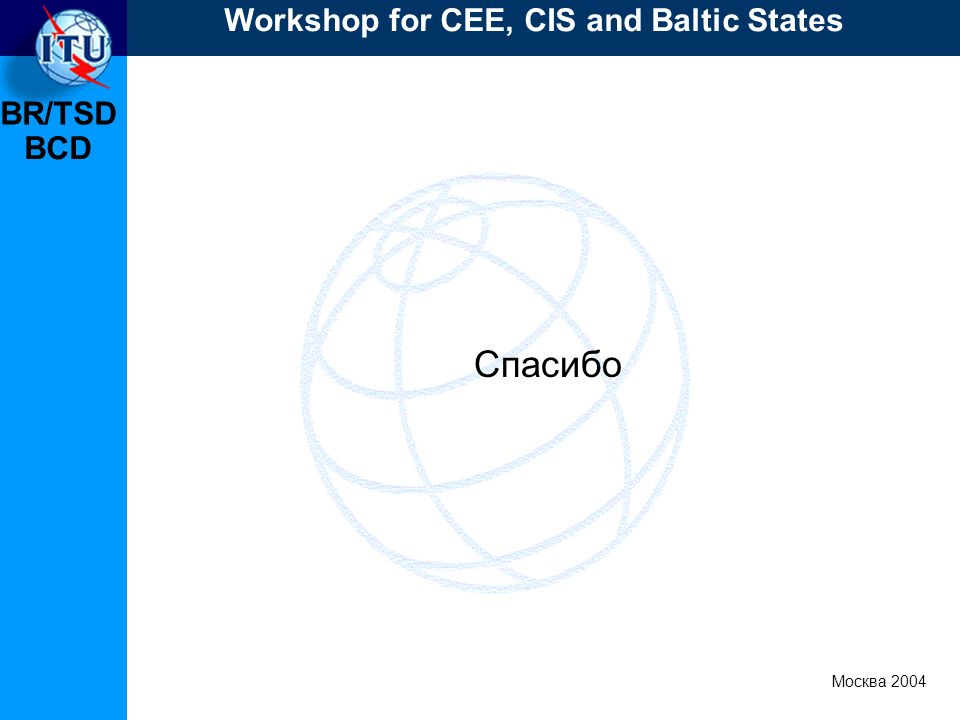 BR/TSD Москва 2004 Workshop for CEE, CIS and Baltic States BCD Спасибо