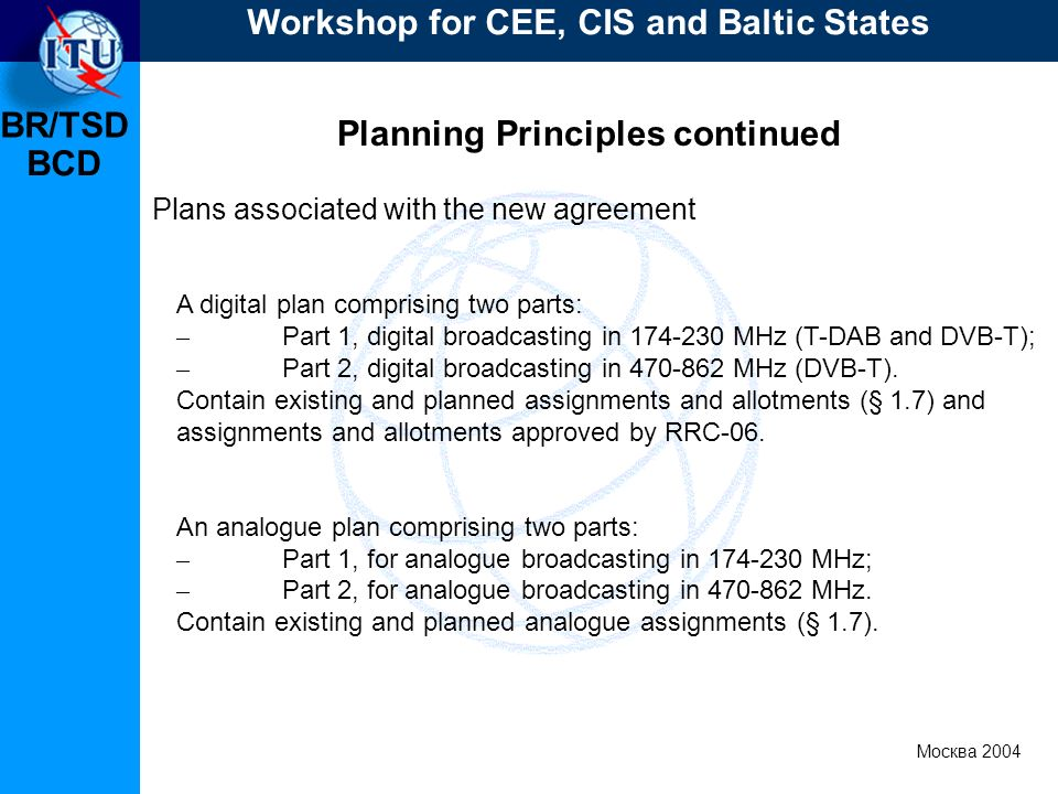 BR/TSD Москва 2004 Workshop for CEE, CIS and Baltic States BCD Planning Principles continued Plans associated with the new agreement A digital plan co