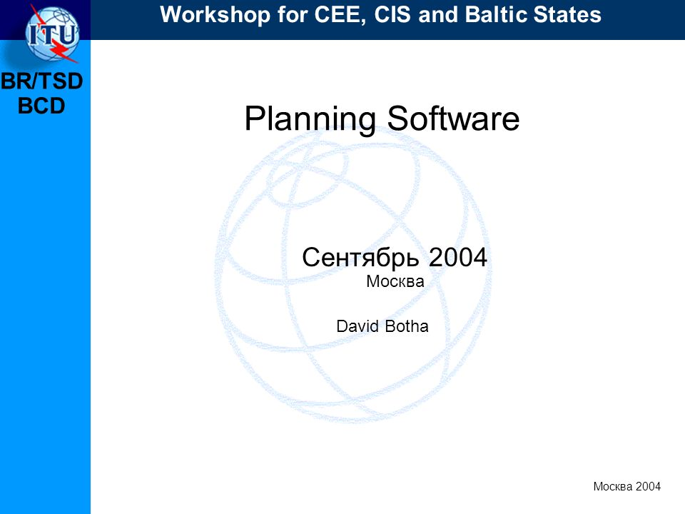 BR/TSD Москва 2004 Workshop for CEE, CIS and Baltic States BCD Planning Software Сентябрь 2004 Москва David Botha