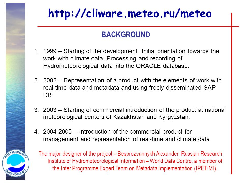 http://cliware.meteo.ru/meteo 1.1999 – Starting of the development.