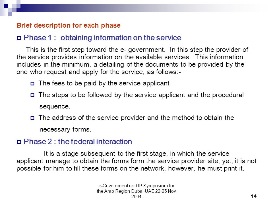 e-Government and IP Symposium for the Arab Region Dubai-UAE Nov Brief description for each phase Phase 1 : obtaining information on the service This is the first step toward the e- government.