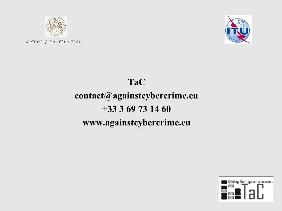 وزارة البريد وتكنولوجيات الإعلام والاتصال TaC contact@againstcybercrime.eu +33 3 69 73 14 60 www.againstcybercrime.eu