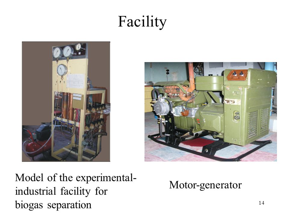 14 Facility Model of the experimental- industrial facility for biogas separation Motor-generator
